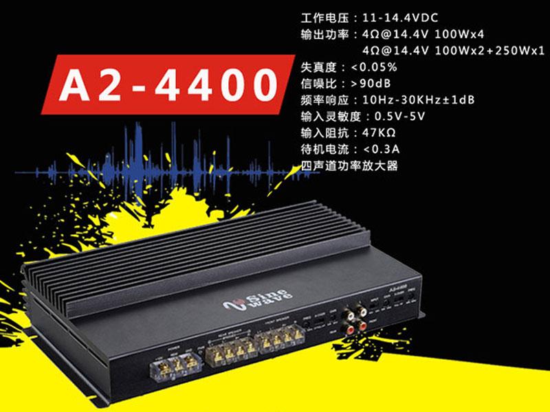 汽车音响改装哪里有-品牌好的A2-4400四声道功率放大器肇庆哪里有