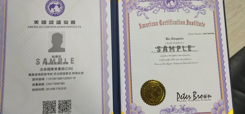 中级ACI营养师证件样本