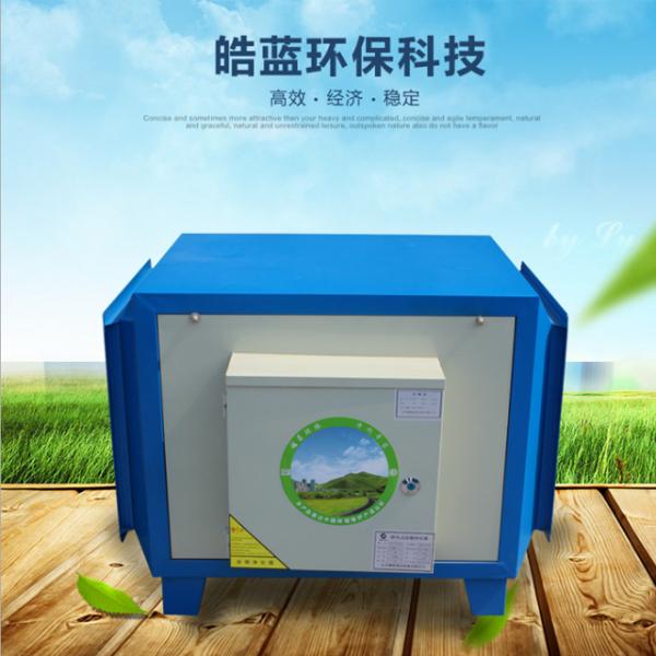 高空静电式高效油烟净化器