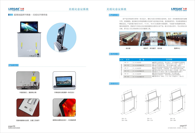 广东抢手的无纸化会议系统出售 会议室升降终端推荐