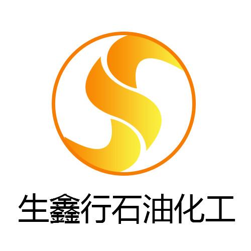 廣州生鑫行石油化工有限公司