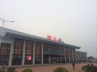 潮州市潮汕站