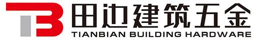 广东田边建筑五金制品有限公司