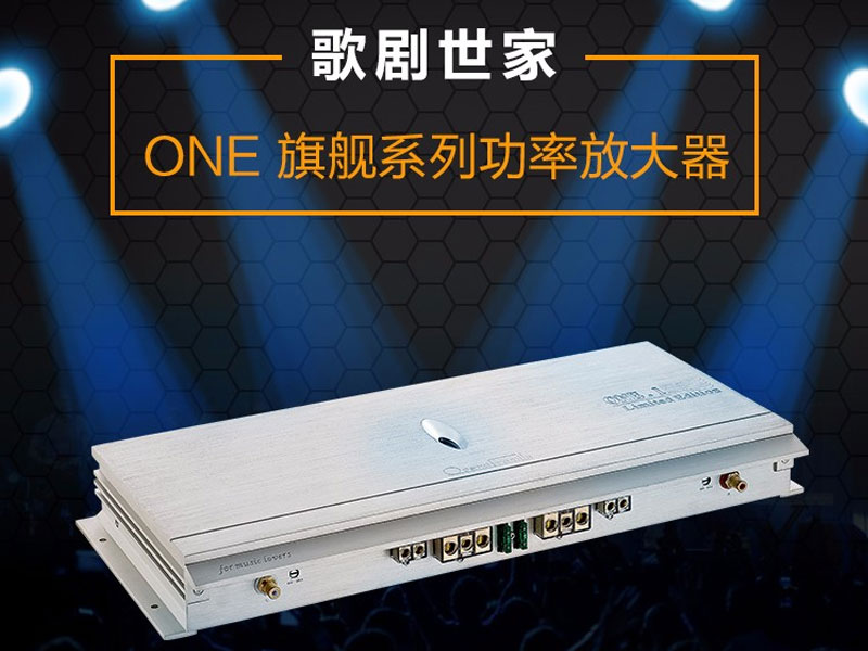 至上音乐汽车影音_ONE旗舰系列功率放大器ONE1.LE价格优惠 四会改装音响