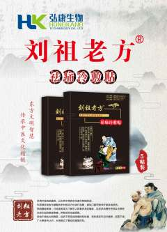 刘祖老方药贴
