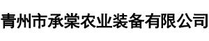 青州市承棠农业装备有限公司
