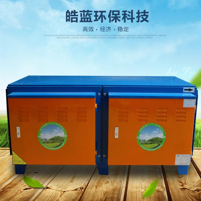 低空排放光解高效油烟净化器
