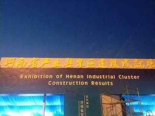河南省产业集聚区建设成就展