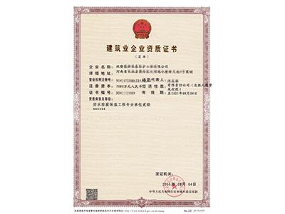 郑州安全生产许可证