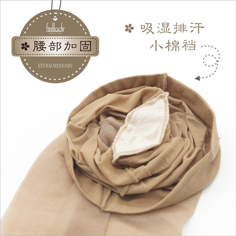 男士内裤代理-?#28205;?#20154;供应新品5D 皙肌蝉丝连裤袜