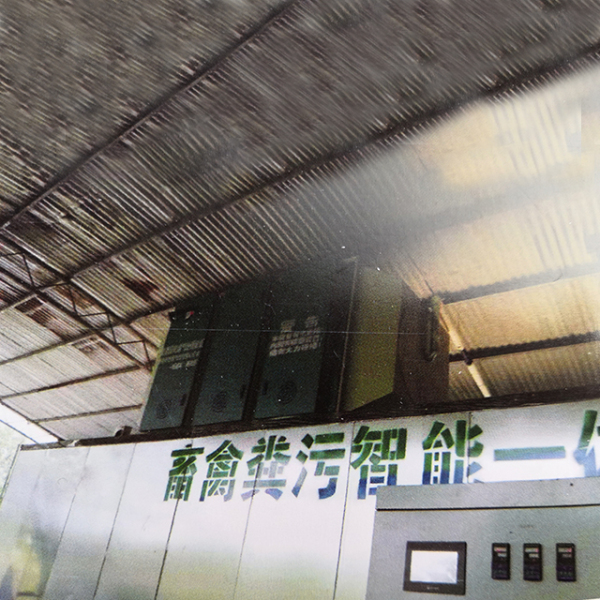 畜禽粪污处理一体化设备,临沂畜禽粪污处理一体化设备厂家