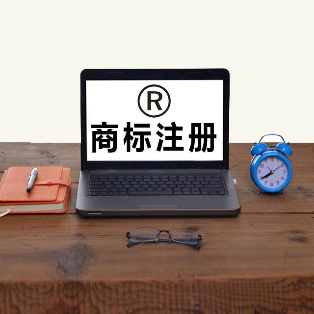 清镇商标注册