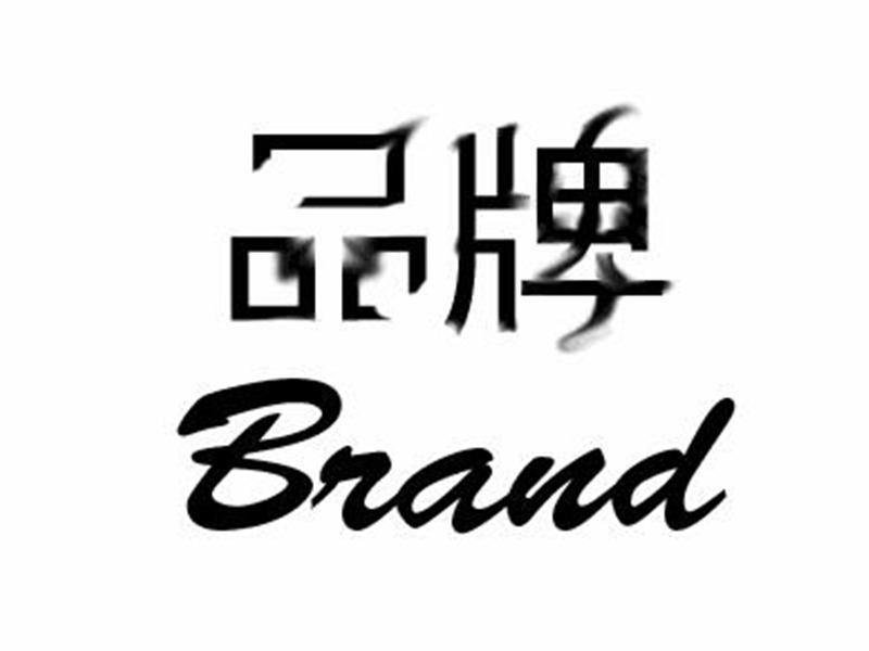 日照品牌包裝網絡推廣價位-創新的品牌包裝網絡推廣