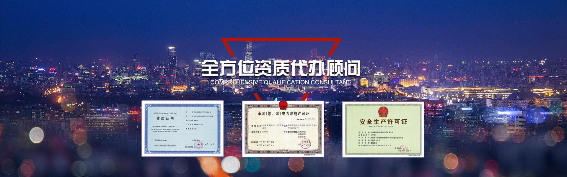 郑州劳务资质代办公司