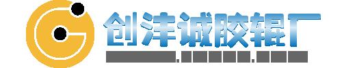 佛山禅城区创沣诚五金胶辊厂