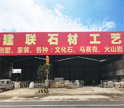 云浮市建联石材工艺有限公司