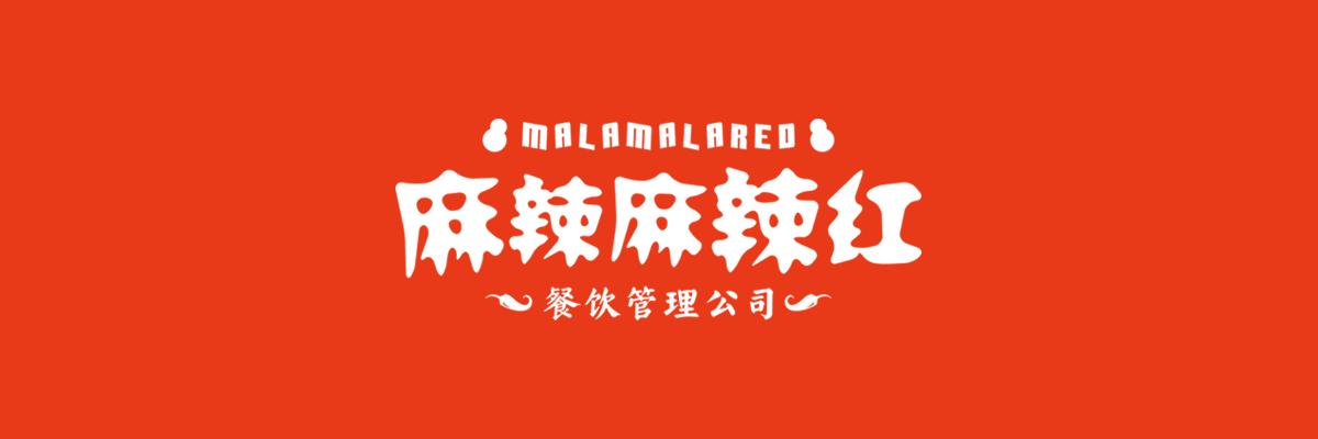 肇庆市端州区麻辣麻辣红食品有限公司