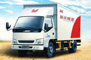 南京喜庆搬家货运服务社