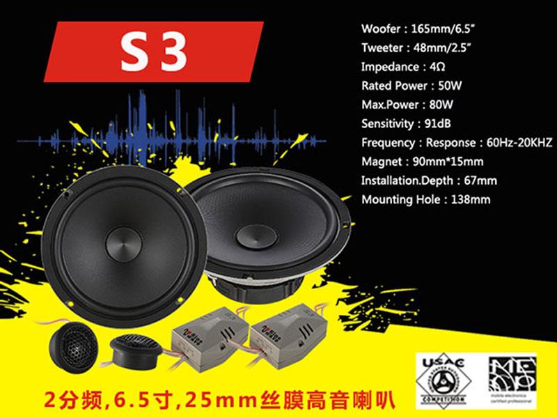 肇庆耐用的S3 2分频6.5寸套装喇叭品牌推荐 改装汽车音响多少钱