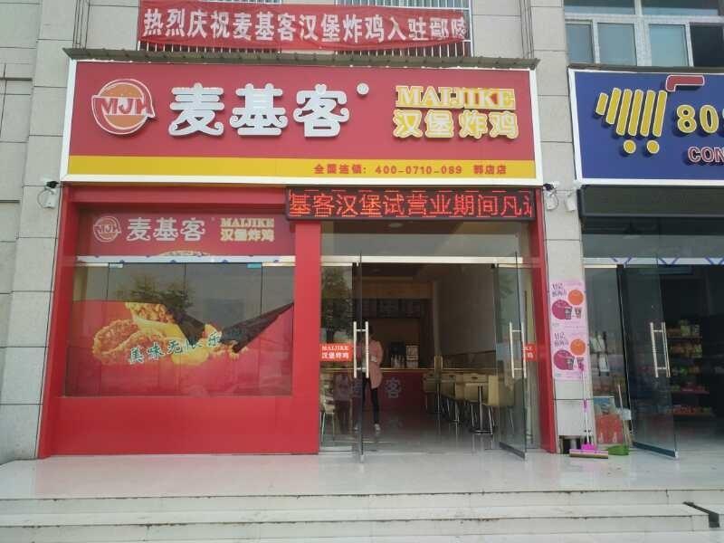 河南鸡排加盟店
