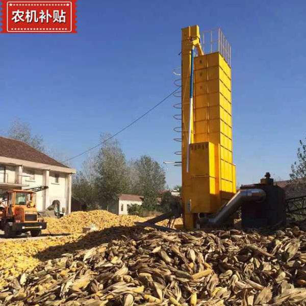 5HXG-15型玉米烘干機