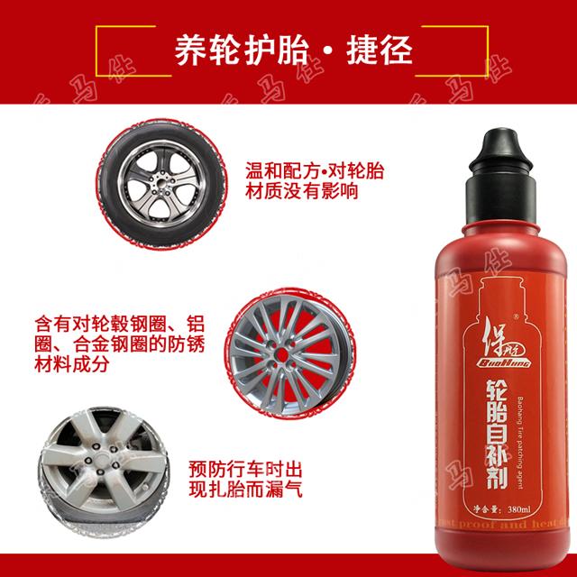 保航轮胎自补剂批发