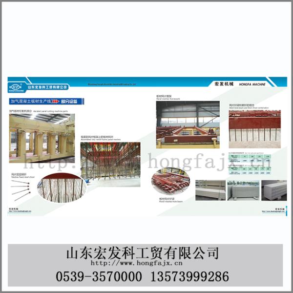 加气混凝土板材生产线