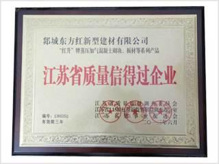 江蘇省質量榮譽證書