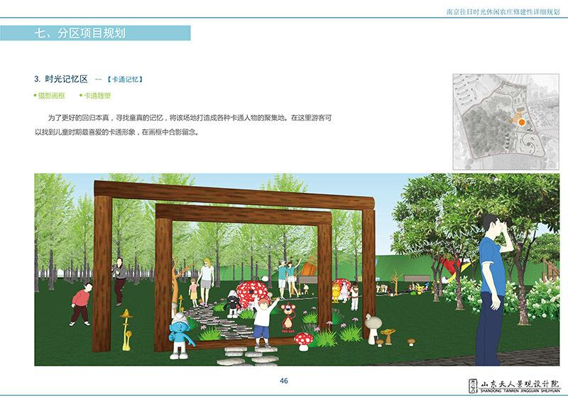 南京往日时光休闲农庄主题与形象定位