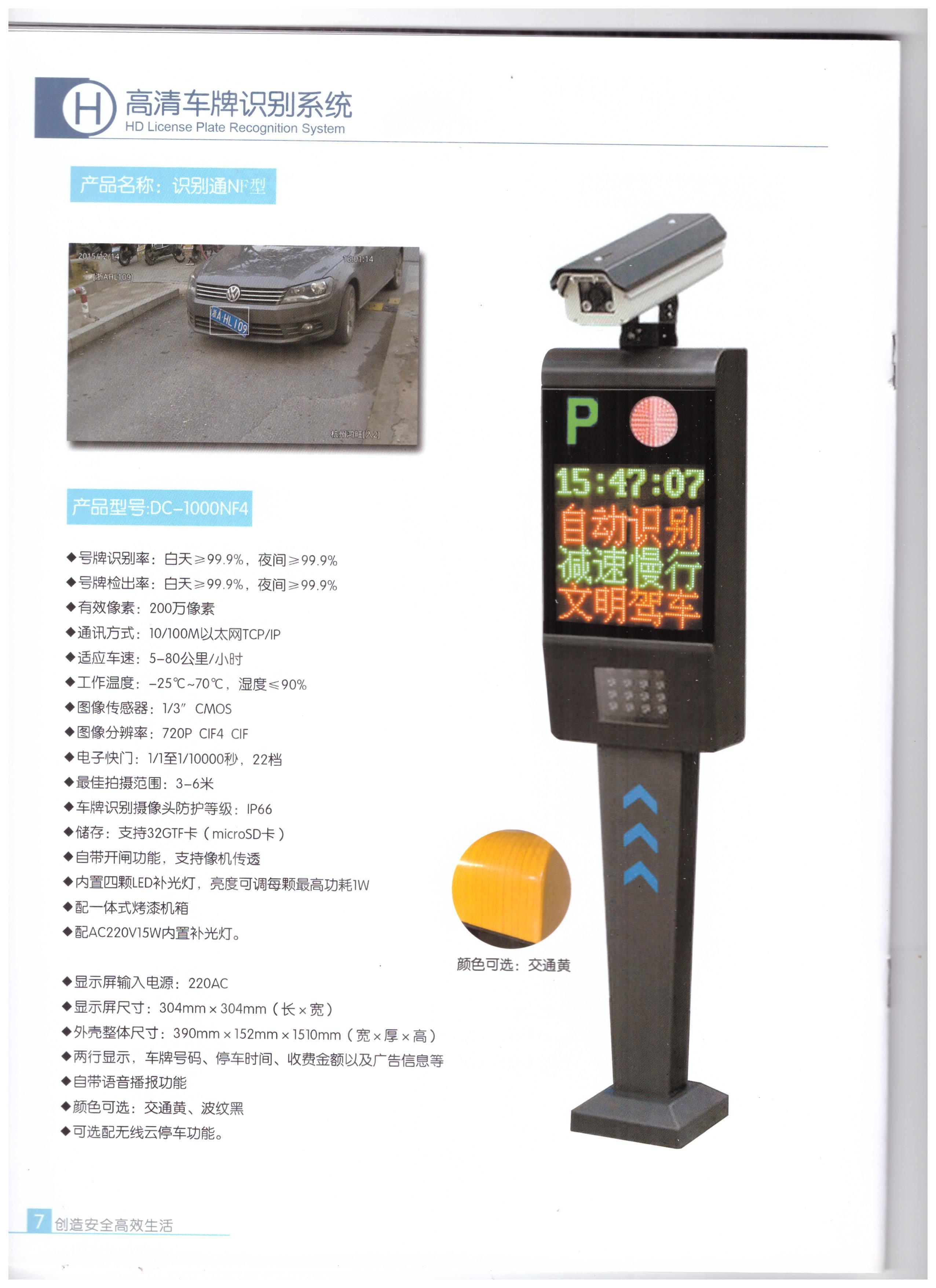 泉州实用的车牌识别系统到哪买 浙江车牌识别系统