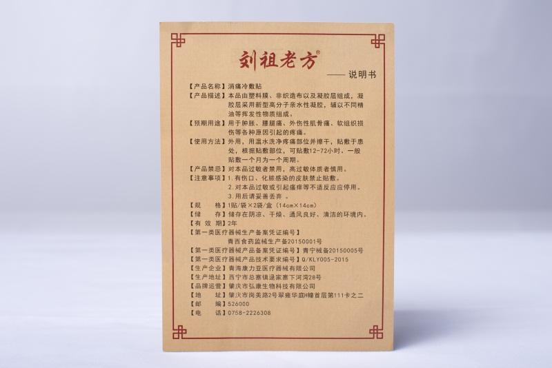 价格优惠的刘祖老方药贴推荐-颈椎药膏贴供应