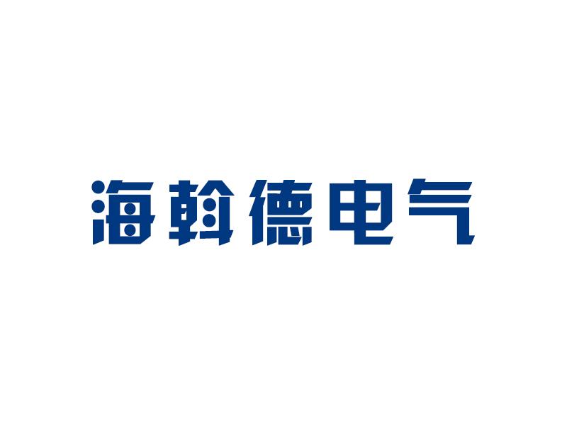 南京海斡德电气有限公司