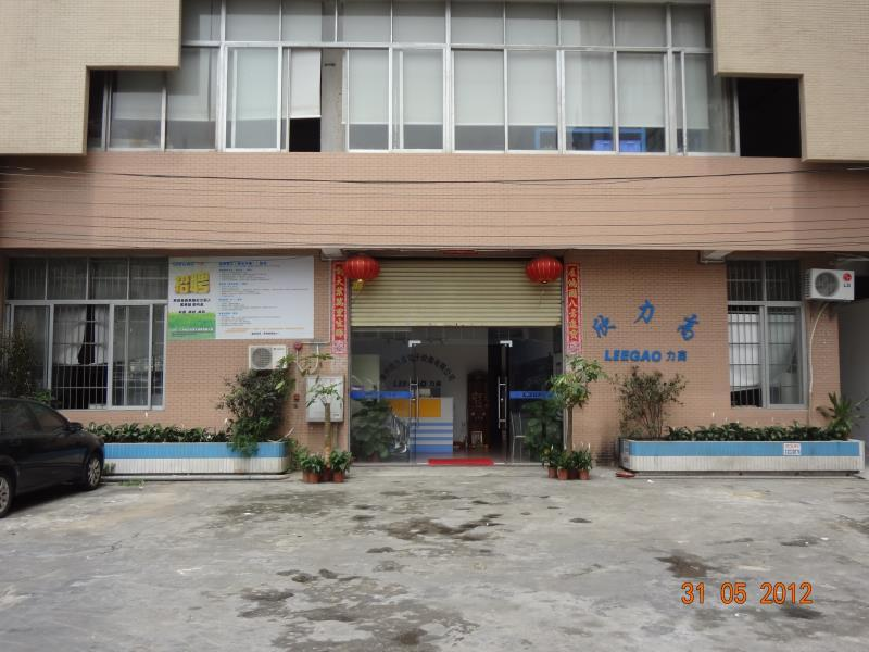 广州欣力高电子设备有限公司