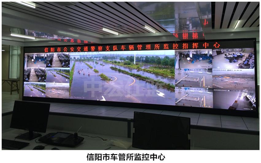 信仰车管所监控中心LED显示屏