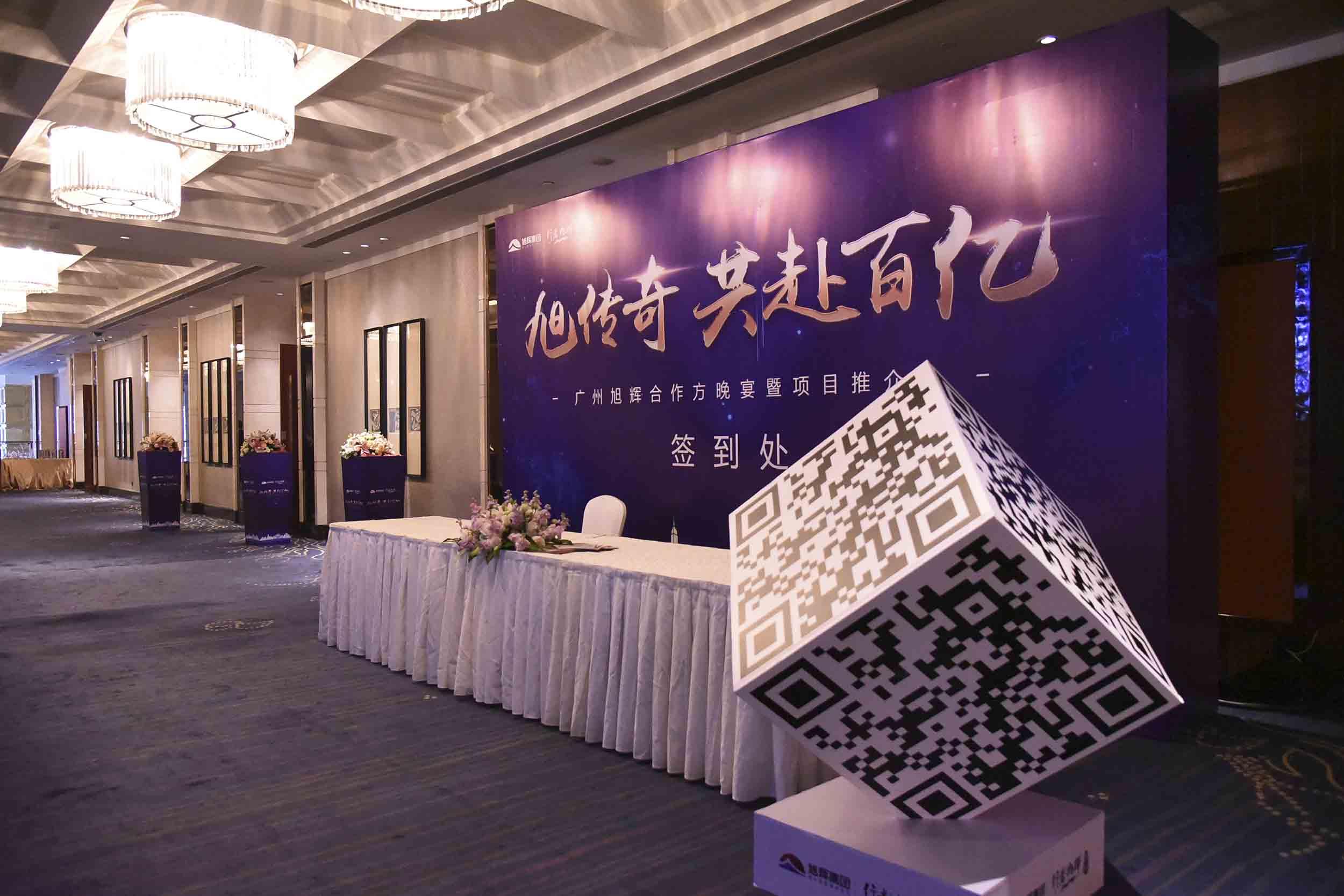广州哪家活动策划公司可靠 商务活动策划方案