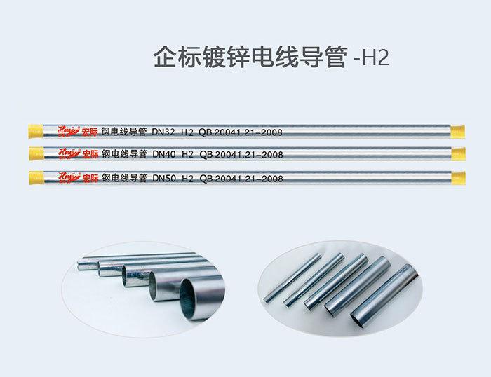 深圳镀锌电线导管