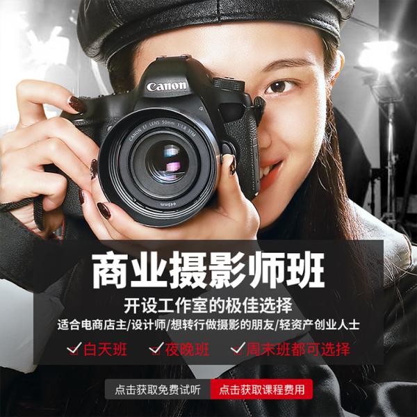 摄影艺术培训