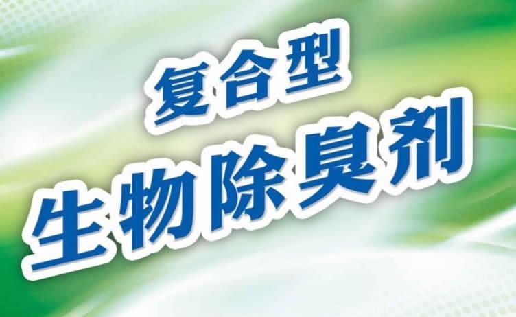 实惠的卓冠牌复合型生物除臭剂厂家直销|屠宰厂生物除臭剂