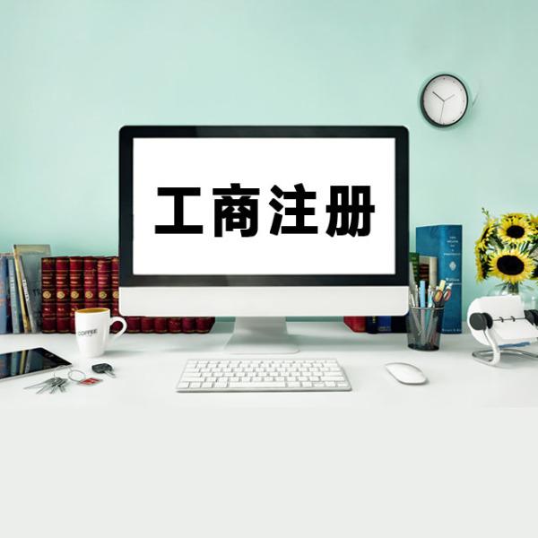 清镇工商注册
