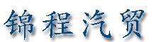 梁山县锦程货运服务有限公司
