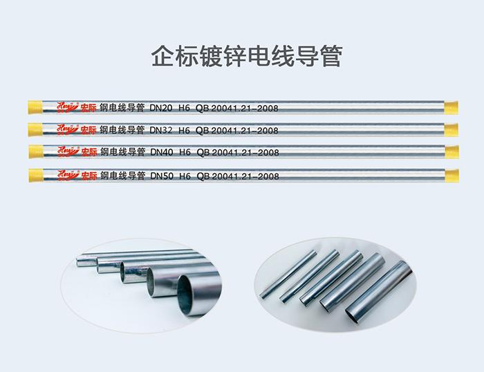 价格合理的镀锌电线导管