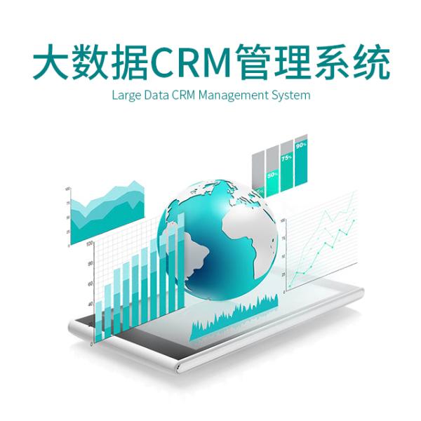 大数据CRM管理系统