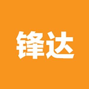 肇庆市高要区锋达五金制品有限公司