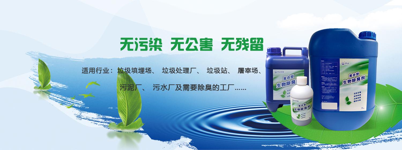 广州除臭剂厂家