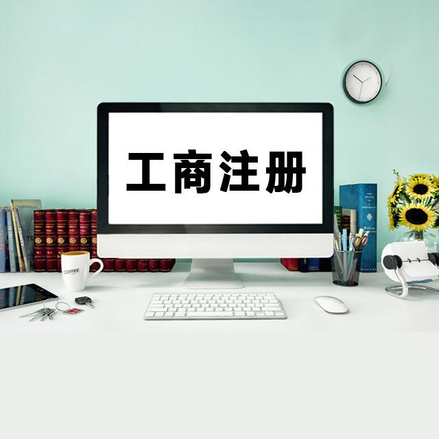 資深的代辦工商注冊公司是哪家_貴陽工商注冊申請