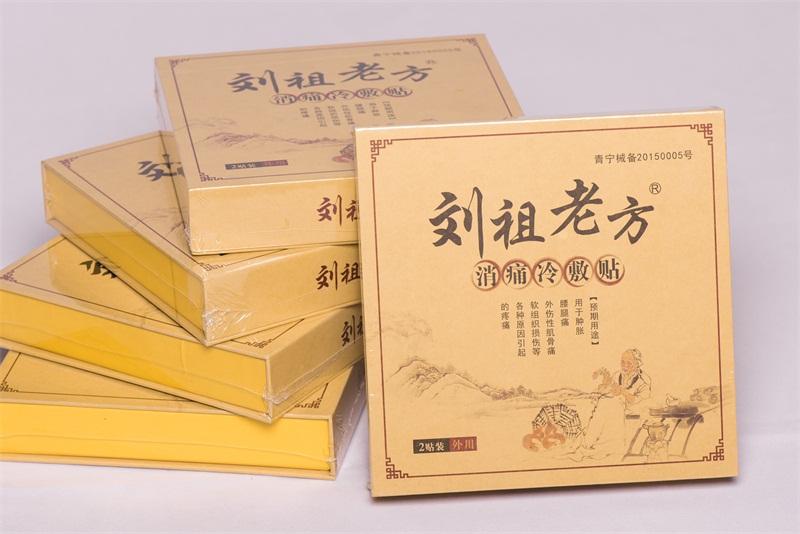 弘康生物优良刘祖老方药贴品牌_颈椎痛药膏贴效果如何