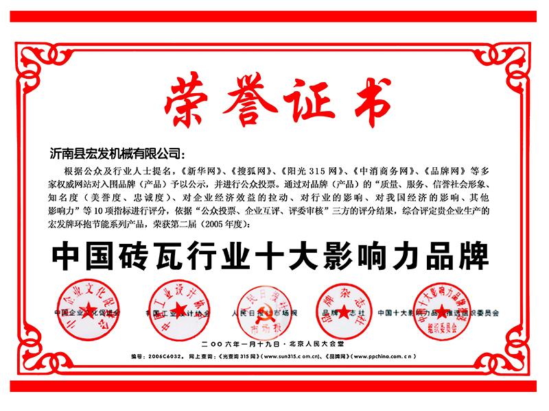 中国砖瓦行业十大影响力品牌