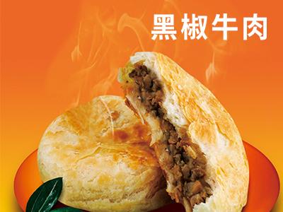 黑椒牛肉馅饼