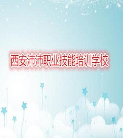 西安沛沛职业技能培训学校之ACI营养师报考条件