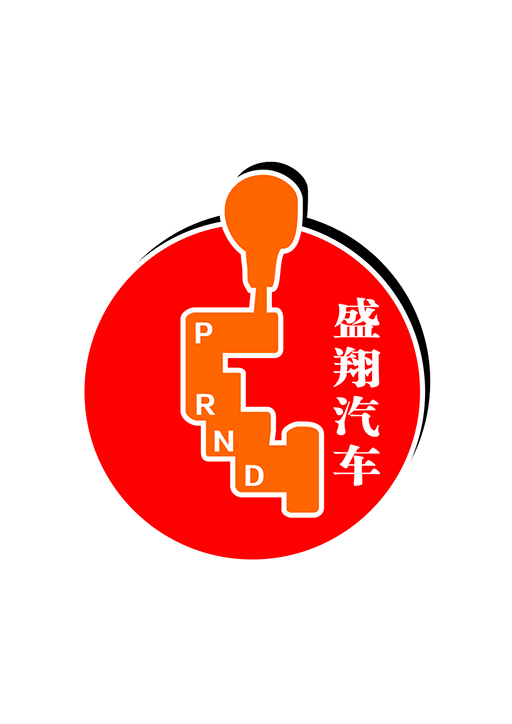 宁波盛翔自动变速箱维修服务有限公司